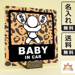 名入れ無料 お祭りベビーインカーステッカー 動物柄 ヒョウ baby in car 日本語 名前入りうちわ 出産祝いやプレゼントに 赤ちゃん乗ってます 10cm角|sakuraiweb