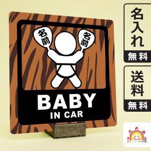 名入れ無料 お祭りベビーインカーステッカー 動物柄 トラ baby in car 日本語 名前入りうちわ 出産祝いやプレゼントに 赤ちゃん乗ってます 10cm角|sakuraiweb