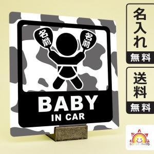 名入れ無料 お祭りベビーインカーステッカー 動物柄 牛 白 baby in car 日本語 名前入りうちわ 出産祝いやプレゼントに 赤ちゃん乗ってます 10cm角|sakuraiweb