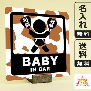 名入れ無料 お祭りベビーインカーステッカー 動物柄 牛 茶色 baby in car 日本語 名前入りうちわ 出産祝いやプレゼントに 赤ちゃん乗ってます 10cm角|sakuraiweb