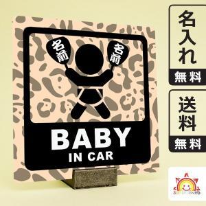 名入れ無料 お祭りベビーインカーステッカー 動物柄 ヒョウ 茶色 baby in car 日本語 名前入りうちわ 出産祝いやプレゼントに 赤ちゃん乗ってます 10cm角|sakuraiweb