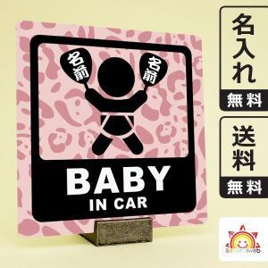 名入れ無料 お祭りベビーインカーステッカー 動物柄 ヒョウ ピンク色 baby in car 日本語 名前入りうちわ 出産祝いやプレゼントに 赤ちゃん乗ってます 10cm角|sakuraiweb
