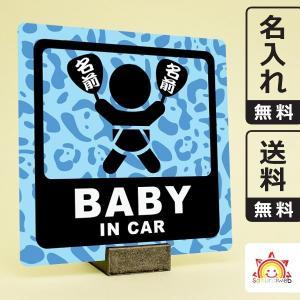 名入れ無料 お祭りベビーインカーステッカー 動物柄 ヒョウ 水色 baby in car 日本語 名前入りうちわ 出産祝いやプレゼントに 赤ちゃん乗ってます 10cm角|sakuraiweb