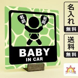 名入れ無料 お祭りベビーインカーステッカー 動物柄 キリン 黄緑色 baby in car 日本語 名前入りうちわ 出産祝いやプレゼントに 赤ちゃん乗ってます 10cm角|sakuraiweb