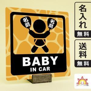 名入れ無料 お祭りベビーインカーステッカー 動物柄 キリン オレンジ色 baby in car 日本語 名前入りうちわ 出産祝いやプレゼントに 赤ちゃん乗ってます 10cm角|sakuraiweb