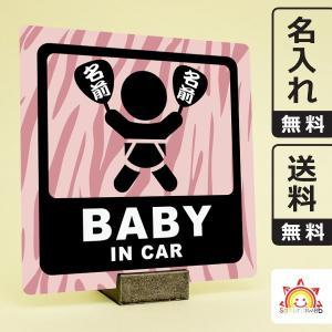 名入れ無料 お祭りベビーインカーステッカー 動物柄 トラ ピンク色 baby in car 日本語 名前入りうちわ 出産祝いやプレゼントに 赤ちゃん乗ってます 10cm角|sakuraiweb