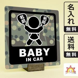 名入れ無料 お祭りベビーインカーステッカー 迷彩柄01 baby in car 日本語 名前入りうちわ 出産祝いやプレゼントに 赤ちゃん乗ってます 10cm角|sakuraiweb
