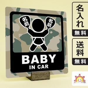 名入れ無料 お祭りベビーインカーステッカー 迷彩柄02 baby in car 日本語 名前入りうちわ 出産祝いやプレゼントに 赤ちゃん乗ってます 10cm角|sakuraiweb