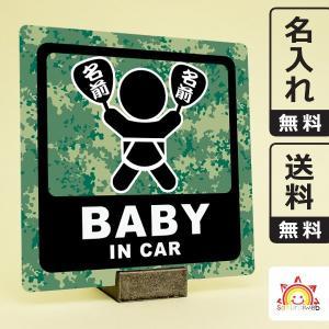 名入れ無料 お祭りベビーインカーステッカー 迷彩柄03 baby in car 日本語 名前入りうちわ 出産祝いやプレゼントに 赤ちゃん乗ってます 10cm角|sakuraiweb