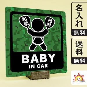 名入れ無料 お祭りベビーインカーステッカー 迷彩柄04 baby in car 日本語 名前入りうちわ 出産祝いやプレゼントに 赤ちゃん乗ってます 10cm角|sakuraiweb