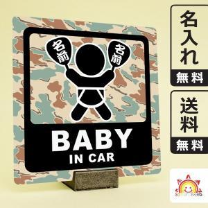 名入れ無料 お祭りベビーインカーステッカー 迷彩柄05 baby in car 日本語 名前入りうちわ 出産祝いやプレゼントに 赤ちゃん乗ってます 10cm角|sakuraiweb