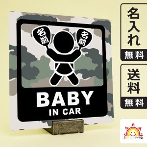 名入れ無料 お祭りベビーインカーステッカー 迷彩柄06 baby in car 日本語 名前入りうちわ 出産祝いやプレゼントに 赤ちゃん乗ってます 10cm角|sakuraiweb