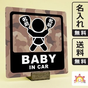 名入れ無料 お祭りベビーインカーステッカー 迷彩柄07 baby in car 日本語 名前入りうちわ 出産祝いやプレゼントに 赤ちゃん乗ってます 10cm角|sakuraiweb