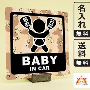 名入れ無料 お祭りベビーインカーステッカー 迷彩柄08 baby in car 日本語 名前入りうちわ 出産祝いやプレゼントに 赤ちゃん乗ってます 10cm角|sakuraiweb