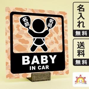 名入れ無料 お祭りベビーインカーステッカー 迷彩柄09 baby in car 日本語 名前入りうちわ 出産祝いやプレゼントに 赤ちゃん乗ってます 10cm角|sakuraiweb