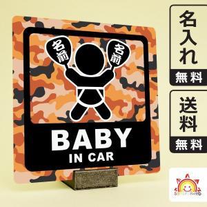名入れ無料 お祭りベビーインカーステッカー 迷彩柄10 baby in car 日本語 名前入りうちわ 出産祝いやプレゼントに 赤ちゃん乗ってます 10cm角|sakuraiweb