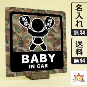 名入れ無料 お祭りベビーインカーステッカー 迷彩柄11 baby in car 日本語 名前入りうちわ 出産祝いやプレゼントに 赤ちゃん乗ってます 10cm角|sakuraiweb