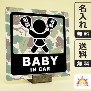 名入れ無料 お祭りベビーインカーステッカー 迷彩柄12 baby in car 日本語 名前入りうちわ 出産祝いやプレゼントに 赤ちゃん乗ってます 10cm角|sakuraiweb