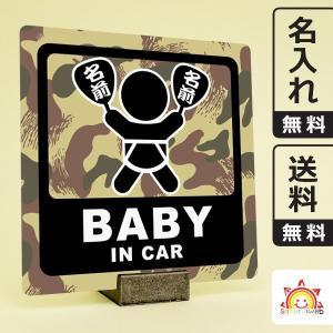 名入れ無料 お祭りベビーインカーステッカー 迷彩柄13 baby in car 日本語 名前入りうちわ 出産祝いやプレゼントに 赤ちゃん乗ってます 10cm角|sakuraiweb