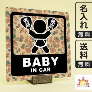 名入れ無料 お祭りベビーインカーステッカー 迷彩柄14 baby in car 日本語 名前入りうちわ 出産祝いやプレゼントに 赤ちゃん乗ってます 10cm角|sakuraiweb