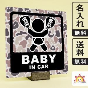 名入れ無料 お祭りベビーインカーステッカー 迷彩柄15 baby in car 日本語 名前入りうちわ 出産祝いやプレゼントに 赤ちゃん乗ってます 10cm角|sakuraiweb