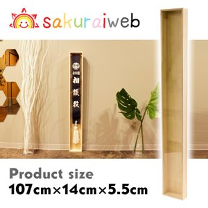 たすき額 襷額 タスキ額 祭り 駅伝 額 長方形 厚みのある額 木製 壁掛け 据置