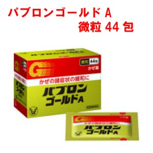 パブロンゴールドA 44包 微粒 大正製薬