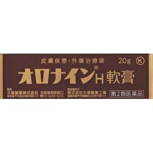 オロナインH軟膏【第2類医薬品】 20g にきび 吹き出物 はたけ 軽度のやけど ひび あかぎれ し...