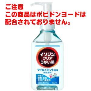 イソジンクリアうがい薬 マイルドミント味 うがい200回分 のどのバイ菌 殺菌消毒 200mL 無色...