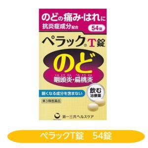 ぺラックT錠 54 錠 のど 咽頭炎 扁桃炎 口内炎 眠くならない 飲む治療薬 トラネキサム酸 第一...