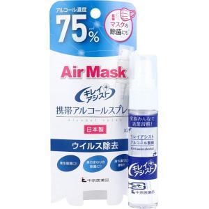 中京医薬品 エアーマスク キレイアシスト 携帯アルコールスプレー 30ml|sakuramart