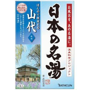 バスクリン 日本の名湯 山代|sakuramart