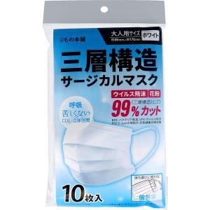 iiもの本舗 三層サージカルマスク 大人用サイズ 個包装 10枚入|sakuramart
