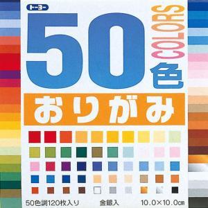 トーヨー 50色おりがみ (10.0) sakuramart