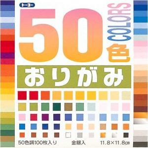 トーヨー 50色おりがみ (11.8) sakuramart