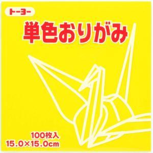 トーヨー 単色おりがみ 15cm 110 き sakuramart