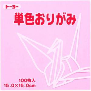 トーヨー 単色おりがみ 15cm 123 うすピンク sakuramart