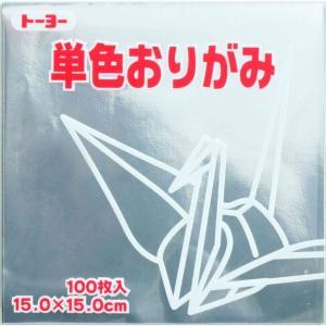 トーヨー 単色おりがみ 15cm 160 ぎん sakuramart