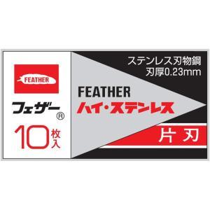 フェザー ハイ・ステンレス 片刃 10枚入 sakuramart