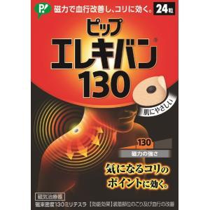 ピップ エレキバン 130|sakuramart