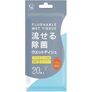 コットン・ラボ 流せる除菌ウェットティシュ 20枚|sakuramart