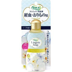 小林製薬 サラサーティ ランジェリー用洗剤 ソープの香り|sakuramart