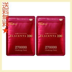 【全国送料無料】銀座ステファニー プラセンタ100 2700...