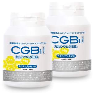 成長サプリ カルシウムグミB1 レモン味 2箱セット 60日分 伸び盛り 中高生 身長 健康 偏食 ...