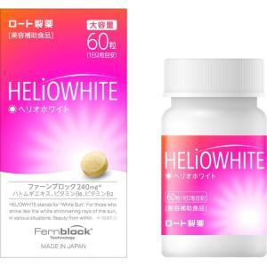飲む美容習慣。太陽の白い光のように、輝くあなたに。ヘリオホワイト新発売。  世界59ヵ国以上で発売さ...