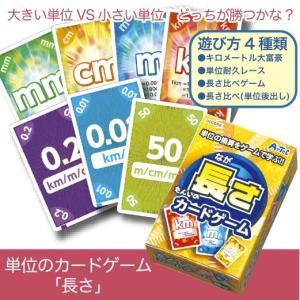 単位のカードゲーム「長さ」  アーテック 知育玩具 景品 粗品 トランプ 数字 算数