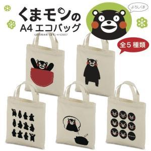 くまモンA4エコバッグ  景品 粗品 熊本 本入れ トートバッグ ミニバック 子ども会 入園 入学 sakuranboya