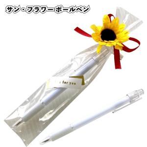 サン・フラワー ボールペン  景品 粗品 結婚式 ブライダル 販促品 記念品 プチギフト イベント ウェディング sakuranboya