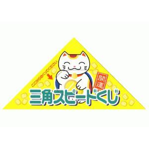 ピックアップ三角くじ|sakuranboya