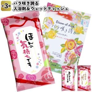 バラ咲き誇る 入浴剤&ウェットティッシュ  景品 粗品 入浴剤 プチギフト イベント|sakuranboya